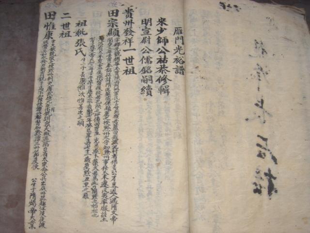 田宗显系西甲联赛回放宗室排列表(成都)