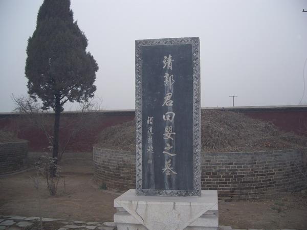 薛国故城遗址和田文田婴墓(孟尝君陵园 )