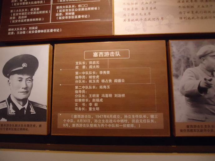 田启元(西藏军区原副司令员)与塞西支队